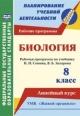 Биология 8 кл. Рабочая программа по учебнику Сонина, Захарова. УМК Живой организм. Линейный курс